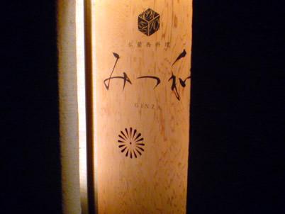 090605_mitsuwa.jpg